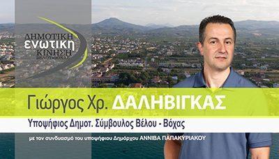 Γιώργος Δαληβίγκας